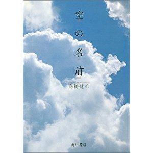 角川書店 「空の名前」 高橋健司
