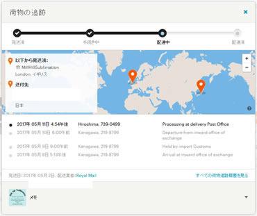 荷物の追跡画面