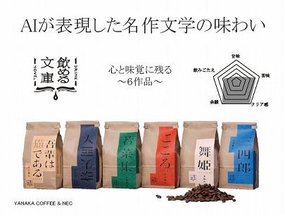 日本名作6小説ブレンド(レギュラーコーヒー)