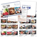 東急百貨店のカタログギフト