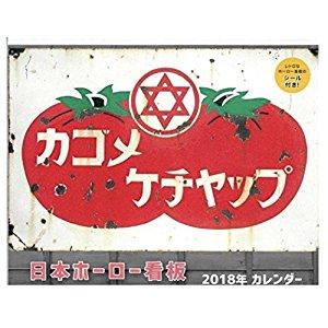 日本ホーロー看板カレンダー