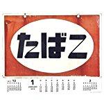 日本ホーロー看板カレンダーレイアウト
