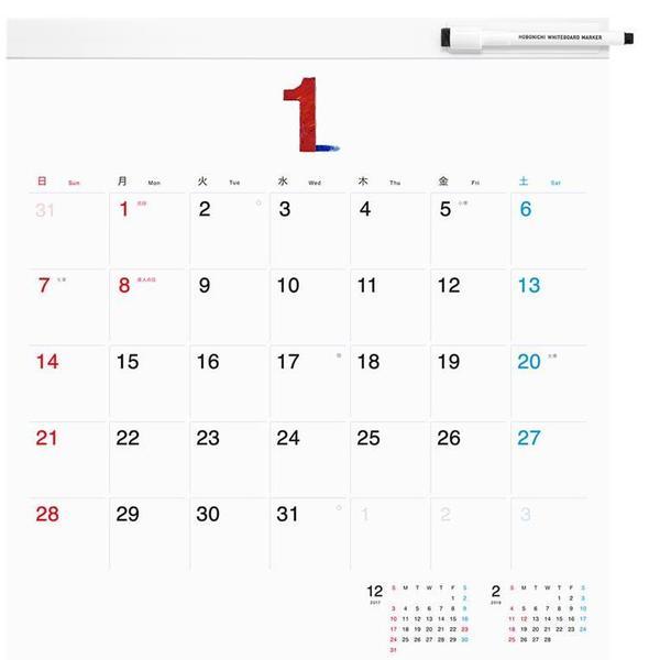 ホワイトボードカレンダー2018(フルサイズ)