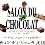 サロン・デュ・ショコラ2018
