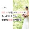 【11/22はいい夫婦の日】結婚記念日に関するアンケート 「結婚記念日にしたこと/し